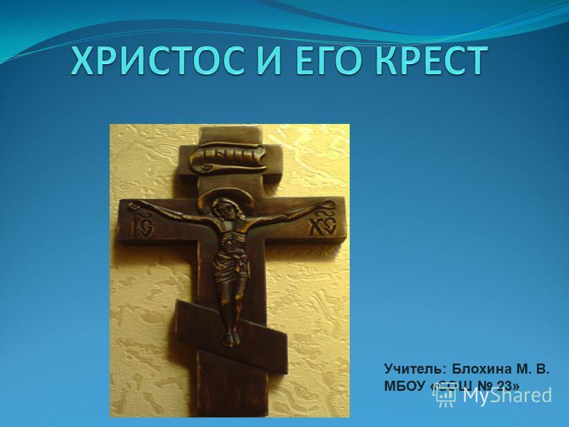 Учитель: Блохина М. В. МБОУ «СОШ 23»