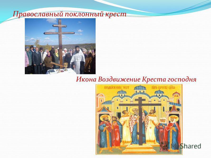 Православный поклонный крест Икона Воздвижение Креста господня