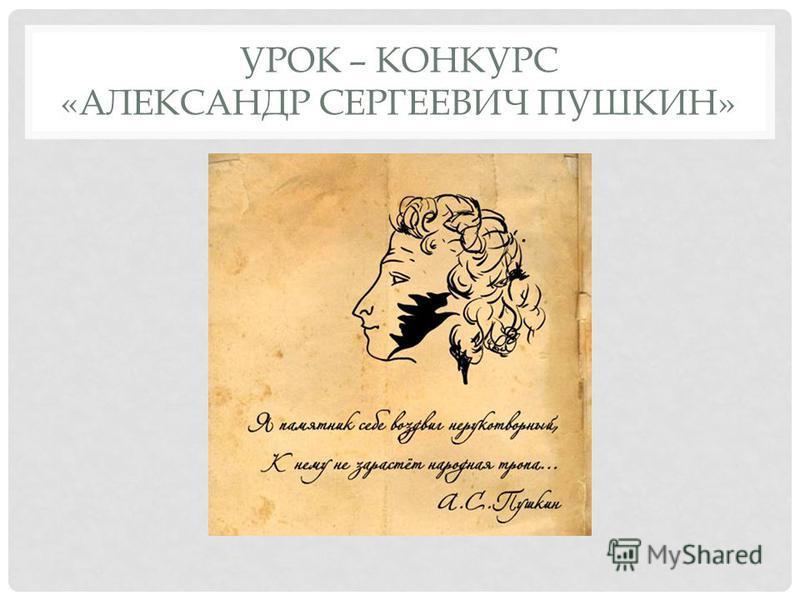 УРОК – КОНКУРС «АЛЕКСАНДР СЕРГЕЕВИЧ ПУШКИН»