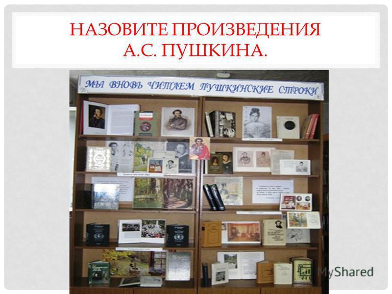 НАЗОВИТЕ ПРОИЗВЕДЕНИЯ А.С. ПУШКИНА.