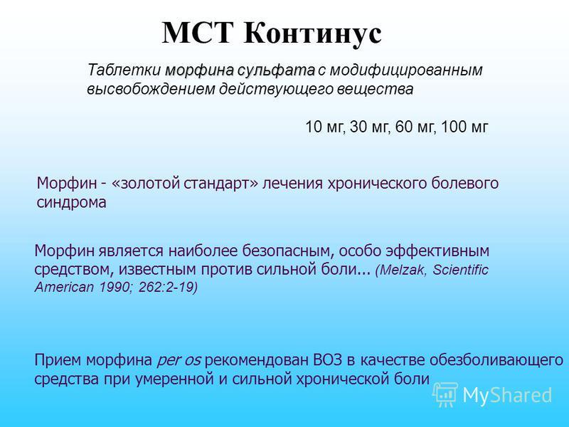 МСТ Континус 10 мг, 30 мг, 60 мг, 100 мг морфина сульфата Таблетки морфина сульфата с модифицированным высвобождением действующего вещества Морфин является наиболее безопасным, особо эффективным средством, известным против сильной боли... (Melzak, Sc