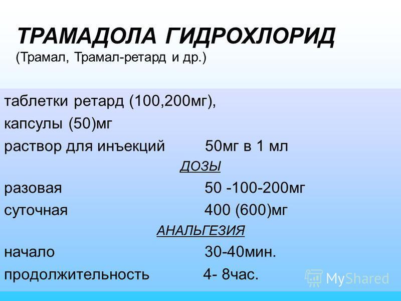 таблетки ретард (100,200 мг), капсулы (50)мг раствор для инъекций 50 мг в 1 мл ДОЗЫ разовая 50 -100-200 мг суточная 400 (600)мг АНАЛЬГЕЗИЯ начало 30-40 мин. продолжительность 4- 8 час. ТРАМАДОЛА ГИДРОХЛОРИД (Трамал, Трамал-ретард и др.)