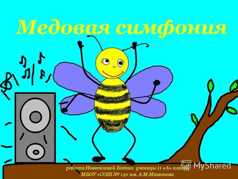 работа Новоселовой Ксении ученицы 11 «А» класса МБОУ «СОШ 14» им. А.М.Мамонова Медовая симфония