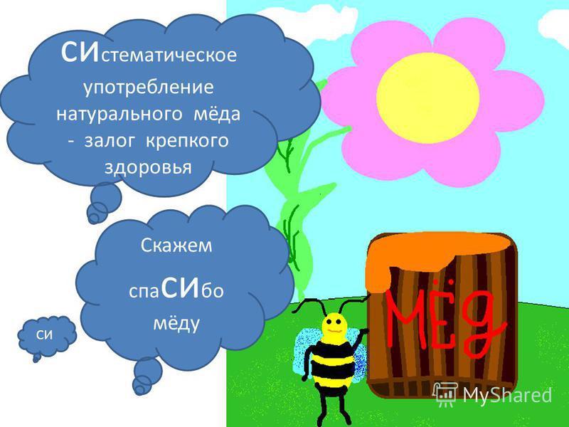 СИ систематическое употребление натурального мёда - залог крепкого здоровья Скажем спасибо мёду