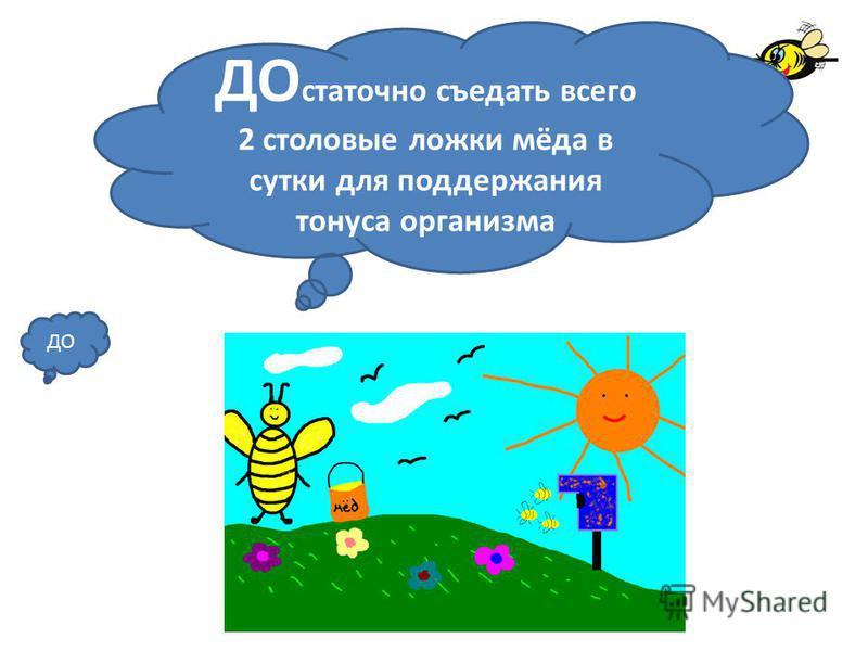 ДО статочно съедать всего 2 столовые ложки мёда в сутки для поддержания тонуса организма ДО