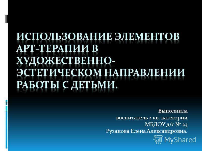 Выполнила воспитатель 2 кв. категории МБДОУ д/с 23 Рузанова Елена Александровна.