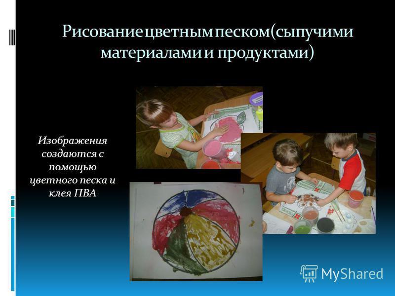 Рисование цветным песком(сыпучими материалами и продуктами) Изображения создаются с помощью цветного песка и клея ПВА