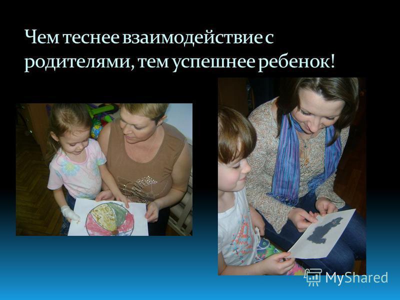Чем теснее взаимодействие с родителями, тем успешнее ребенок!