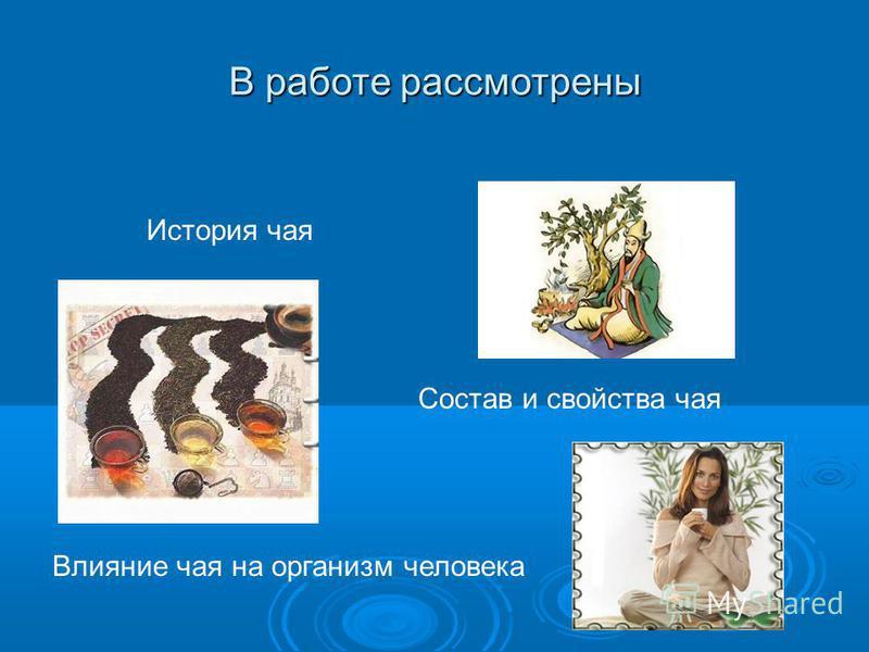 В работе рассмотрены История чая Состав и свойства чая Влияние чая на организм человека