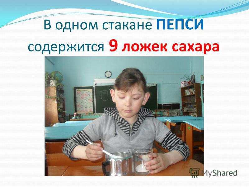 В одном стакане ПЕПСИ содержится 9 ложек сахара