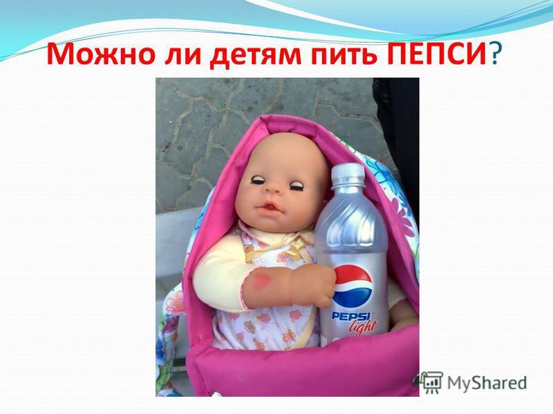 Можно ли детям пить ПЕПСИ?