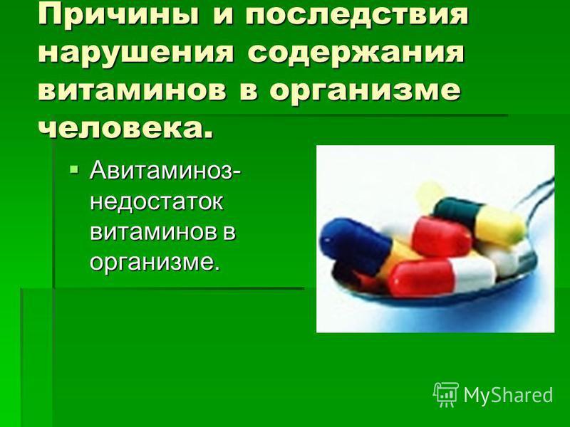 Причины и последствия нарушения содержания витаминов в организме человека. Авитаминоз- недостаток витаминов в организме. Авитаминоз- недостаток витаминов в организме.