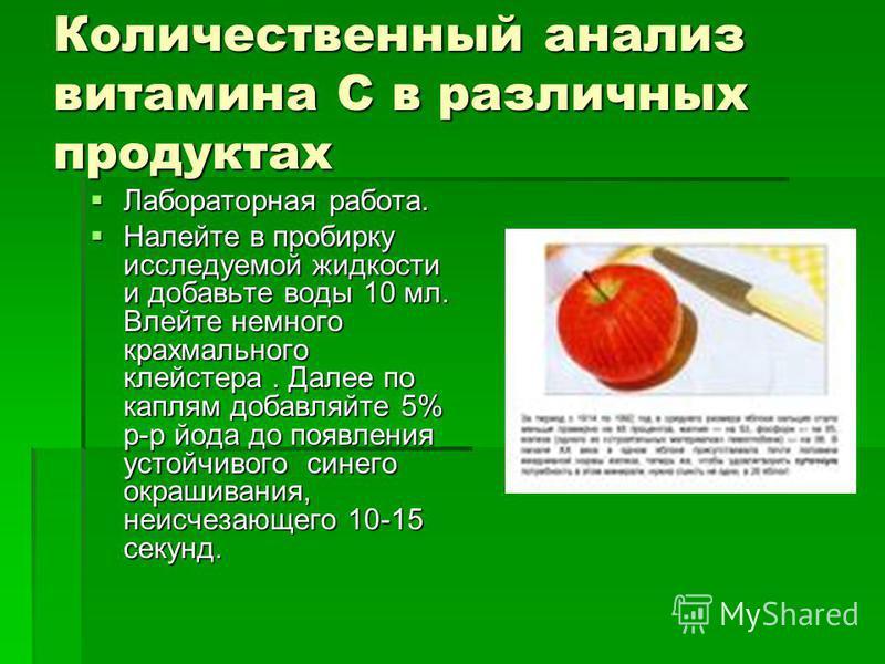 Количественный анализ витамина С в различных продуктах Лабораторная работа. Лабораторная работа. Налейте в пробирку исследуемой жидкости и добавьте воды 10 мл. Влейте немного крахмального клейстера. Далее по каплям добавляйте 5% р-р йода до появления