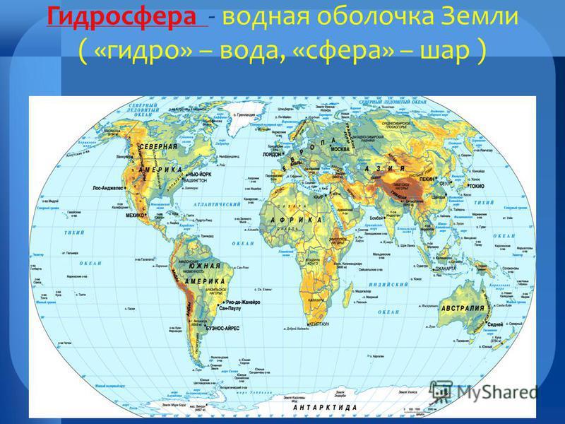 Гидросфера - водная оболочка Земли ( «гидро» – вода, «сфера» – шар )