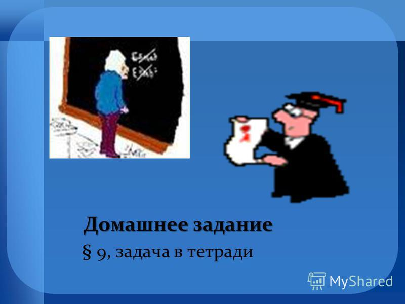 Домашнее задание § 9, задача в тетради