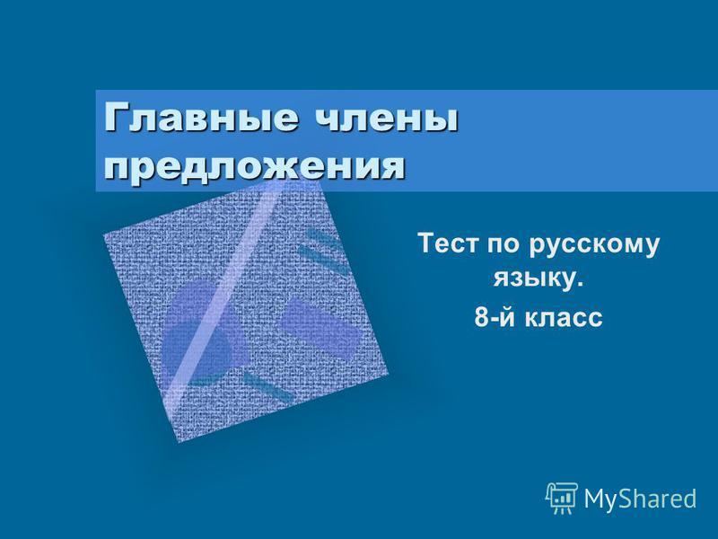 Главные члены предложения Тест по русскому языку. 8-й класс