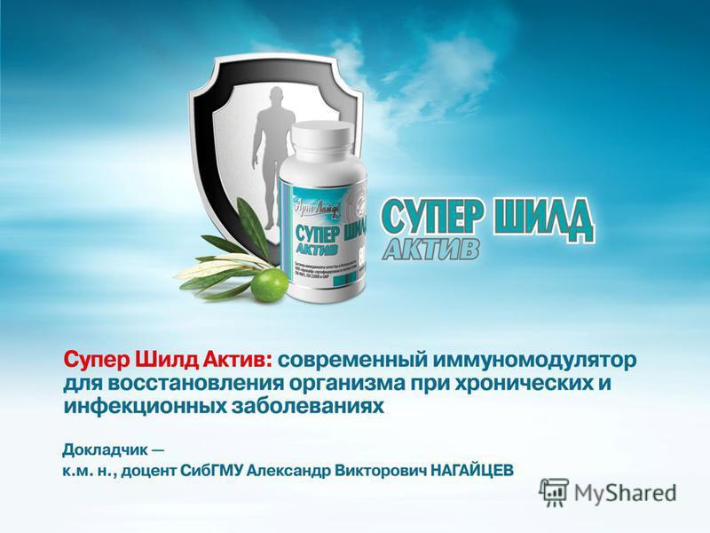 СУПЕР ШИЛД АКТИВ Новый комплексный препарат, обладающий общеукрепляющим, стимулирующим и адаптогенным действием на иммунную систему организма человека.