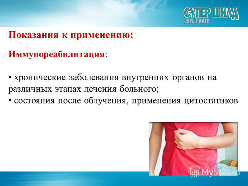 Показания к применению: Иммунореабилитация: хронические заболевания внутренних органов на различных этапах лечения больного; состояния после облучения, применения цитостатиков