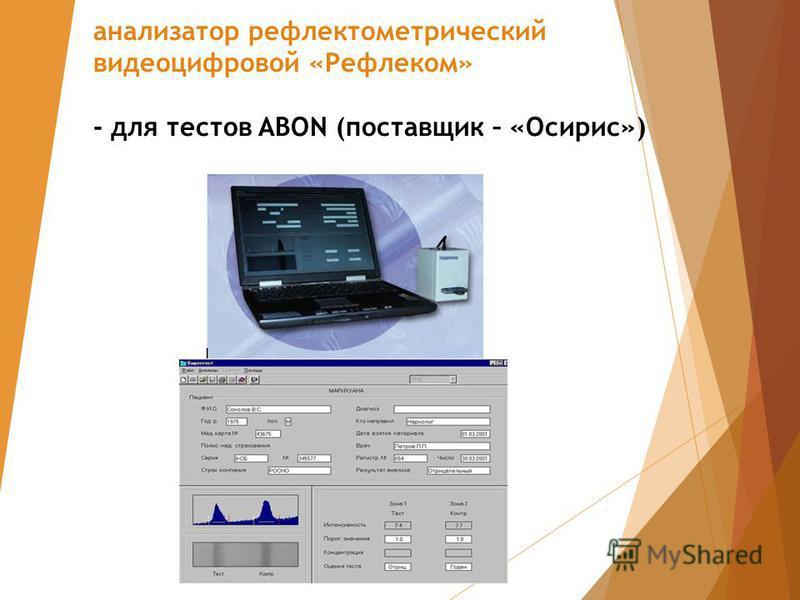 анализатор рефлектометрический видеоцифровой «Рефлеком» - для тестов ABON (поставщик – «Осирис»)