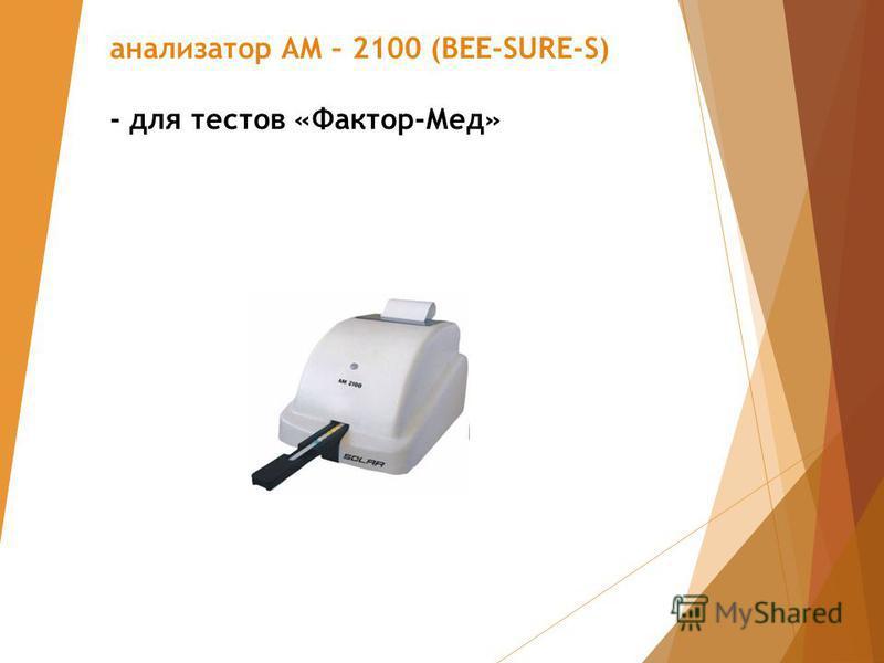 анализатор АМ – 2100 (BEE-SURE-S) - для тестов «Фактор-Мед»