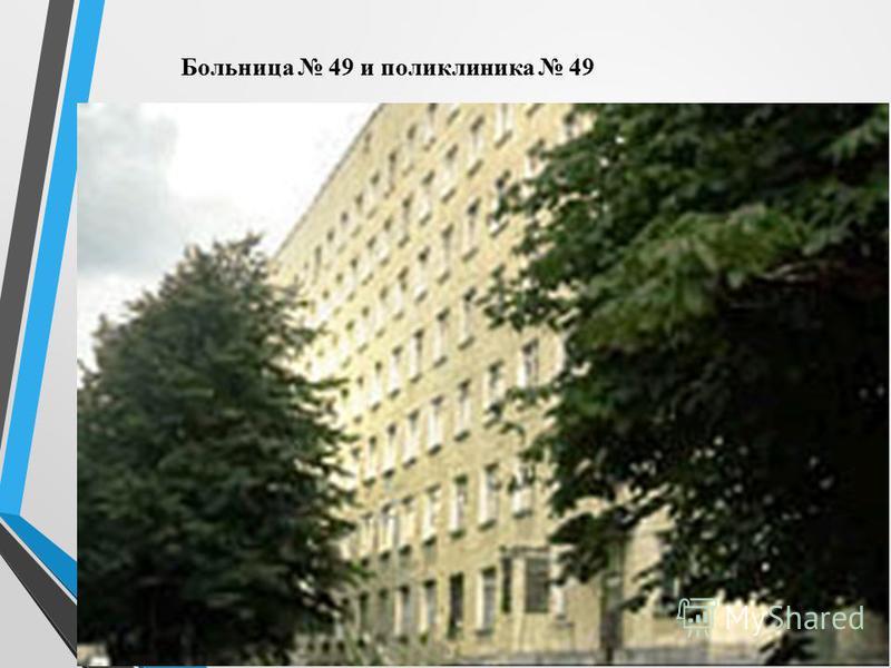 Больница 49 и поликлиника 49