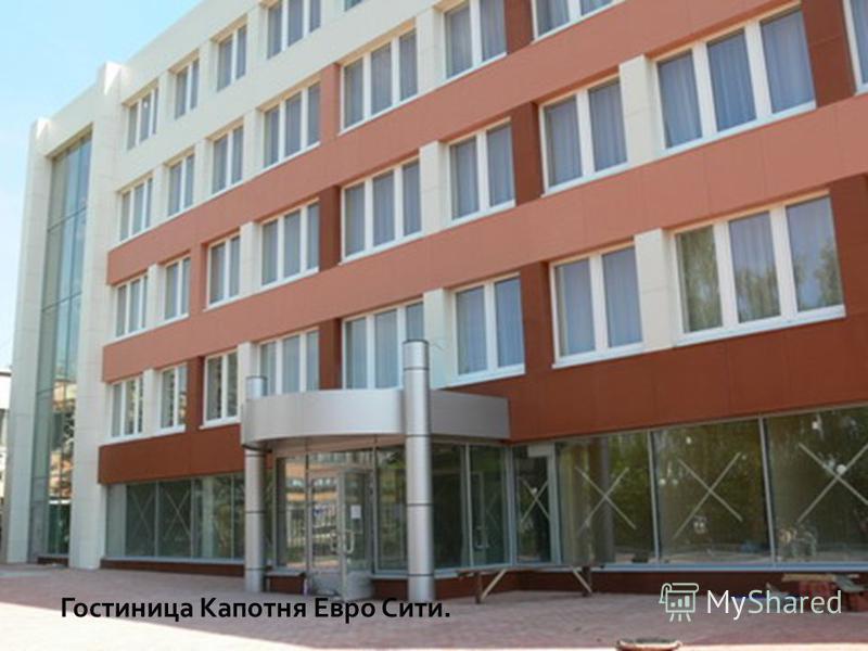 Гостиница Капотня Евро Сити.