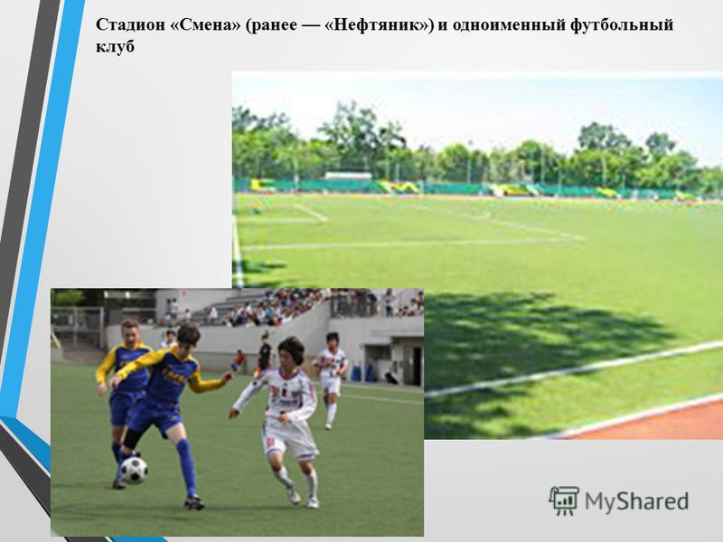 Стадион «Смена» (ранее «Нефтяник») и одноименный футбольный клуб