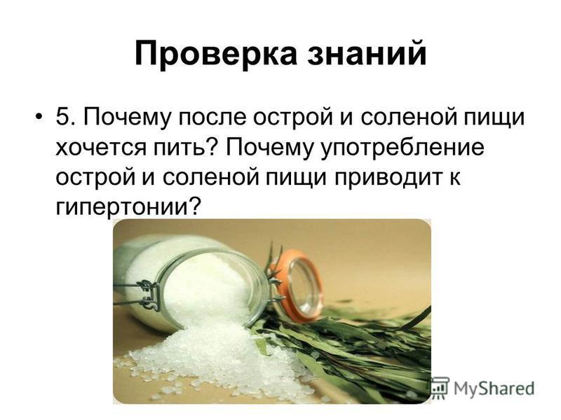 Проверка знаний 5. Почему после острой и соленой пищи хочется пить? Почему употребление острой и соленой пищи приводит к гипертонии?