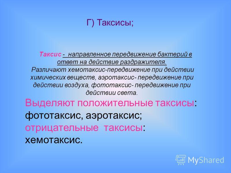 Г) Таксисы; Таксис - направленное передвижение бактерий в ответ на действие раздражителя. Различают хемотаксис-передвижение при действии химических веществ, аэротаксис- передвижение при действии воздуха, фототаксис- передвижение при действии света. В