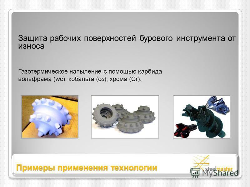 Примеры применения технологии Защита рабочих поверхностей бурового инструмента от износа Газотермическое напыление с помощью карбида вольфрама (wc), кобальта (c o ), хрома (Cr).