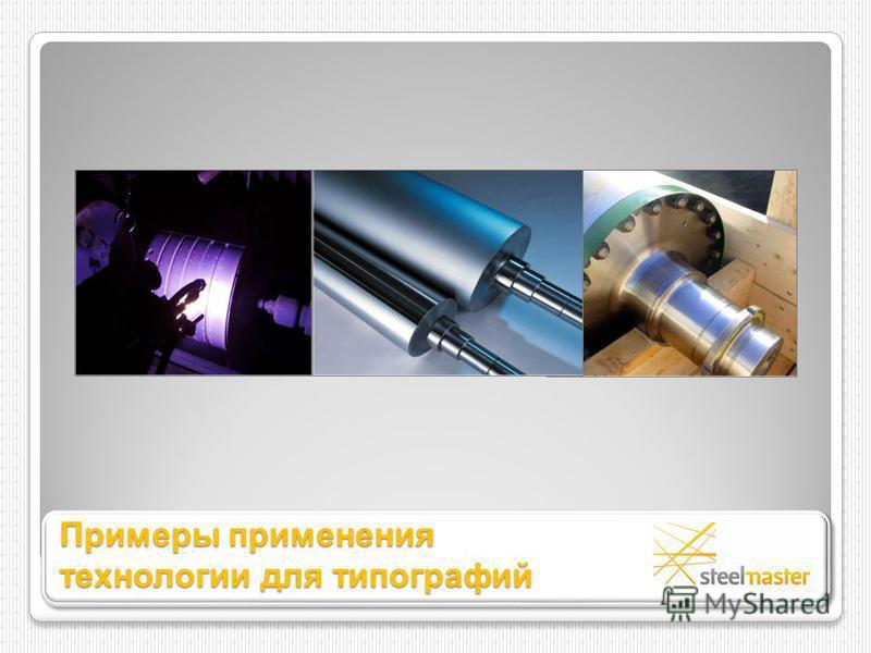 Примеры применения технологии для типографий