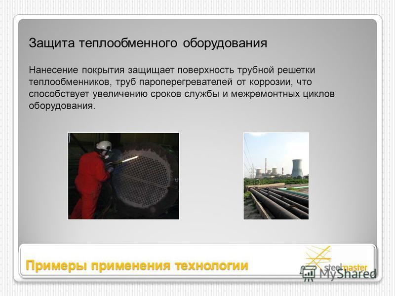 Примеры применения технологии Защита теплообменного оборудования Нанесение покрытия защищает поверхность трубной решетки теплообменников, труб пароперегревателей от коррозии, что способствует увеличению сроков службы и межремонтных циклов оборудовани