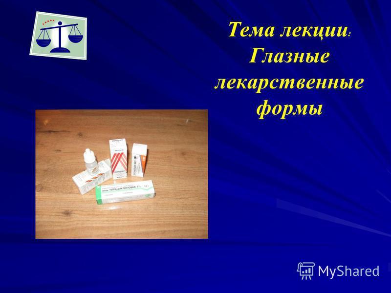 Тема лекции : Глазные лекарственные формы