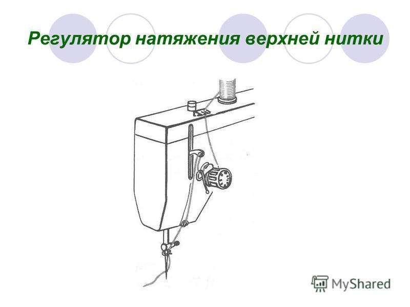 Регулятор натяжения верхней нитки