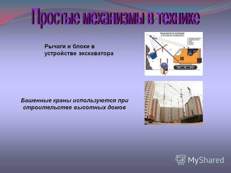 Башенные краны используются при строительстве высотных домов Рычаги и блоки в устройстве экскаватора