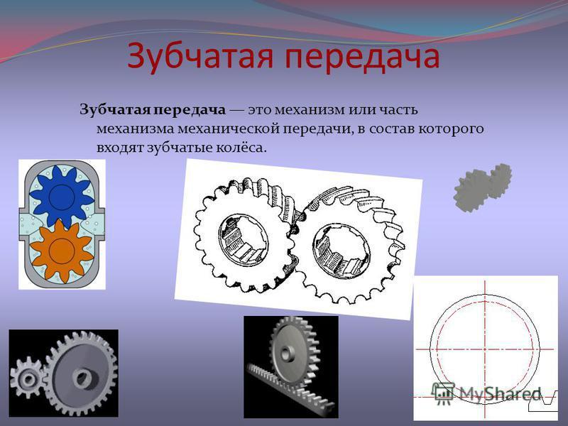Зубчатая передача Зубчатая передача это механизм или часть механизма механической передачи, в состав которого входят зубчатые колёса.