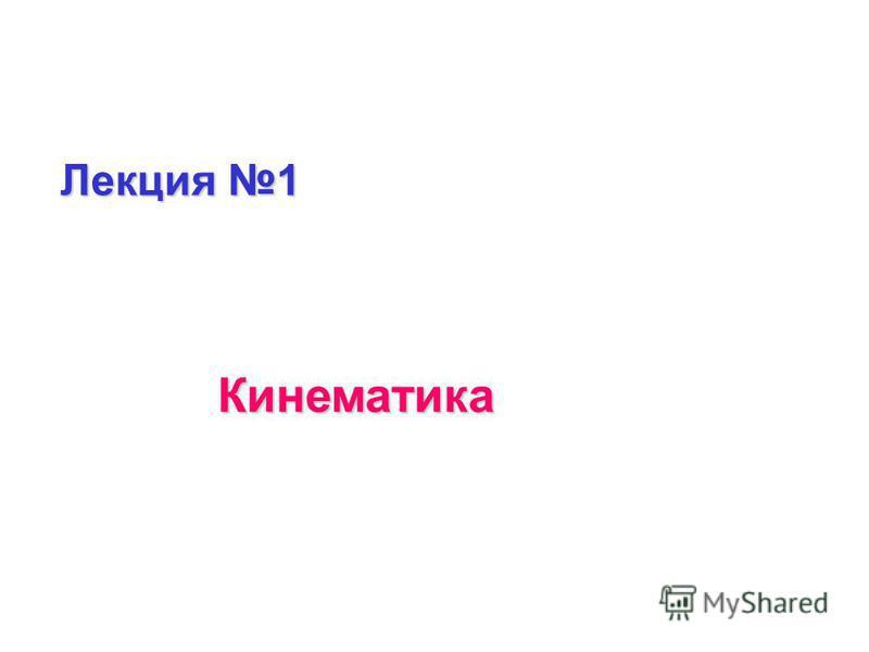 Кинематика Лекция 1