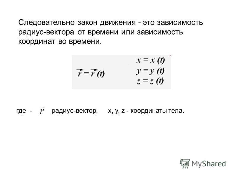 Следовательно закон движения - это зависимость радиус-вектора от времени или зависимость координат во времени. где - радиус-вектор, x, y, z - координаты тела.