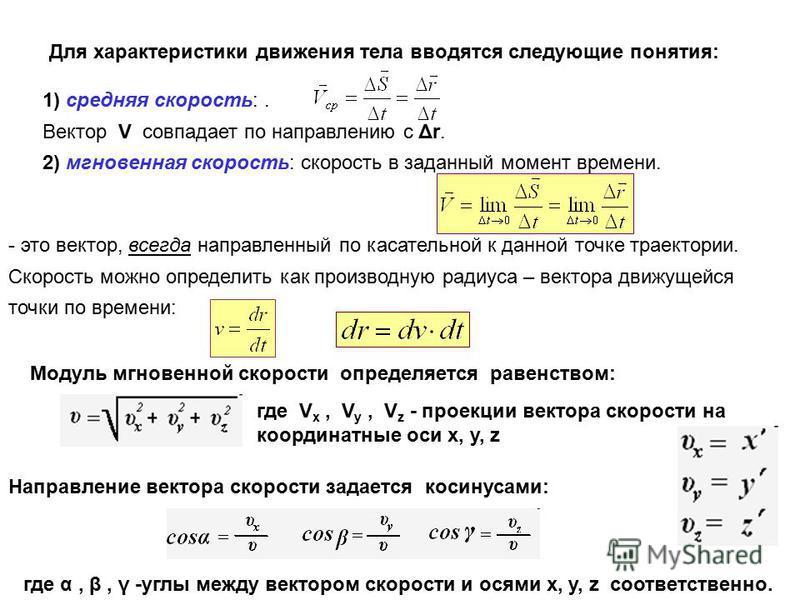 Для характеристики движения тела вводятся следующие понятия: 1) средняя скорость:. Вектор V совпадает по направлению с Δr. 2) мгновенная скорость: скорость в заданный момент времени. - это вектор, всегда направленный по касательной к данной точке тра
