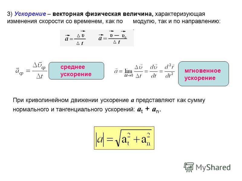 3) Ускорение – векторная физическая величина, характеризующая изменения скорости со временем, как по модулю, так и по направлению: При криволинейном движении ускорение a представляют как сумму нормального и тангенциального ускорений: a t + a n. средн