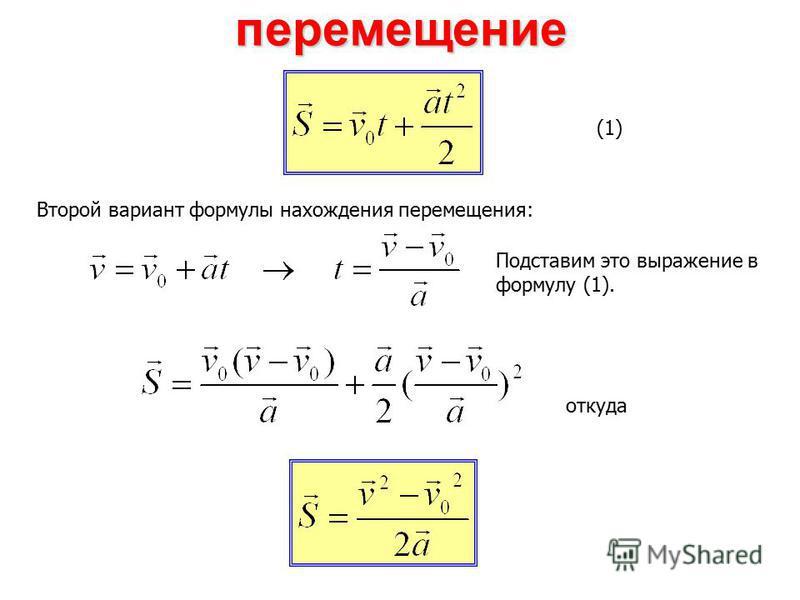перемещение Второй вариант формулы нахождения перемещения: (1) Подставим это выражение в формулу (1). откуда