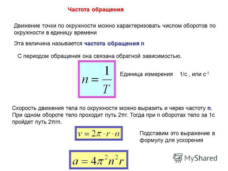 Частота обращения Движение точки по окружности можно характеризовать числом оборотов по окружности в единицу времени частота обращения n Эта величина называется частота обращения n С периодом обращения она связана обратной зависимостью. Единица измер