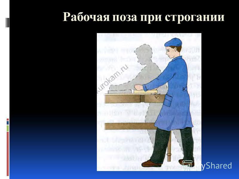 Рабочая поза при строгании