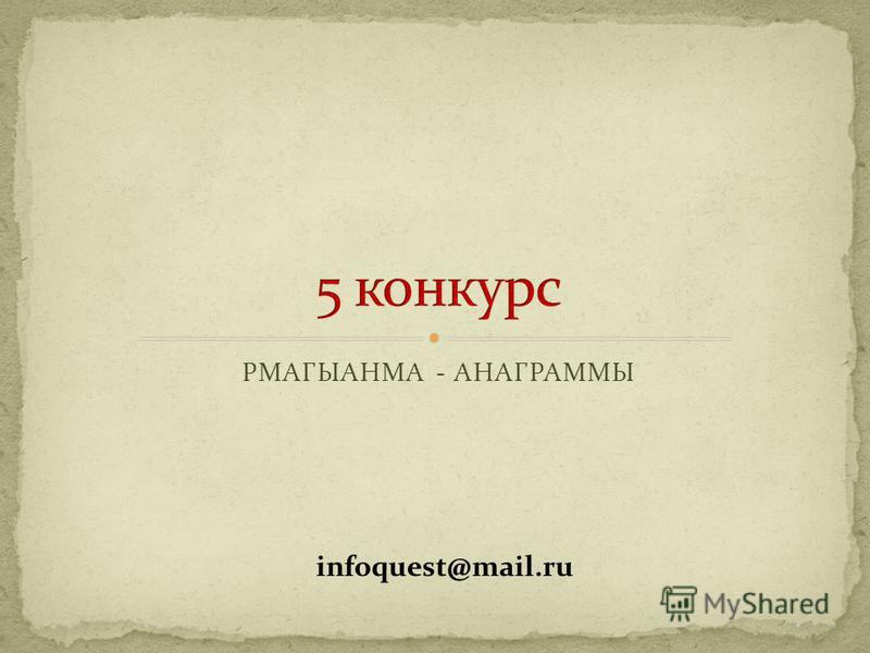 РМАГЫАНМА - АНАГРАММЫ infoquest@mail.ru