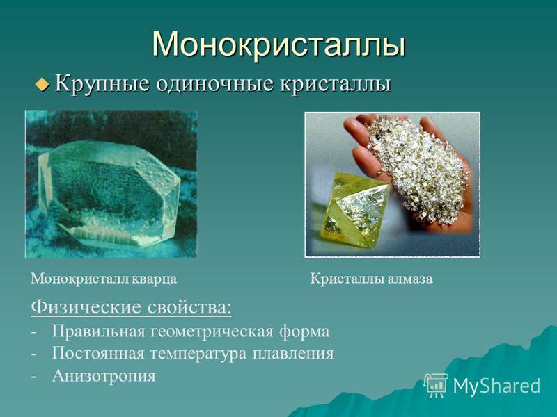 Монокристаллы Крупные одиночные кристаллы Крупные одиночные кристаллы Монокристалл кварца Кристаллы алмаза Физические свойства: -Правильная геометрическая форма -Постоянная температура плавления -Анизотропия