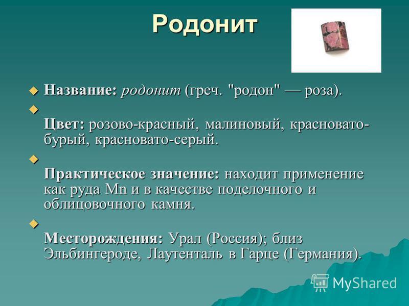Родонит Название: радонит (греч.