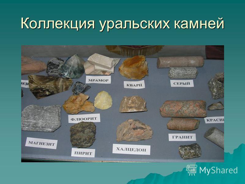 Коллекция уральских камней