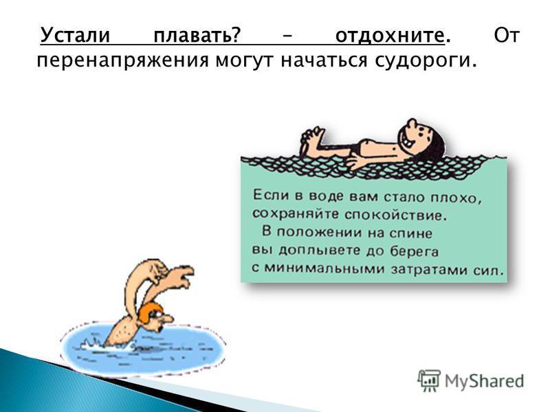 Устали плавать? – отдохните. От перенапряжения могут начаться судороги.