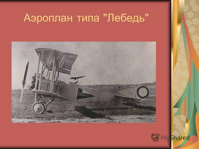 Аэроплан типа Лебедь
