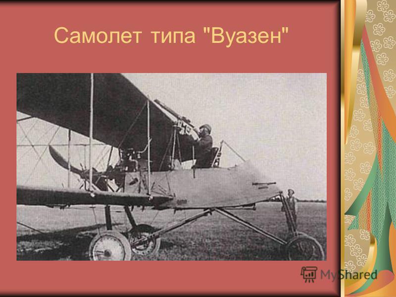 Самолет типа Вуазен